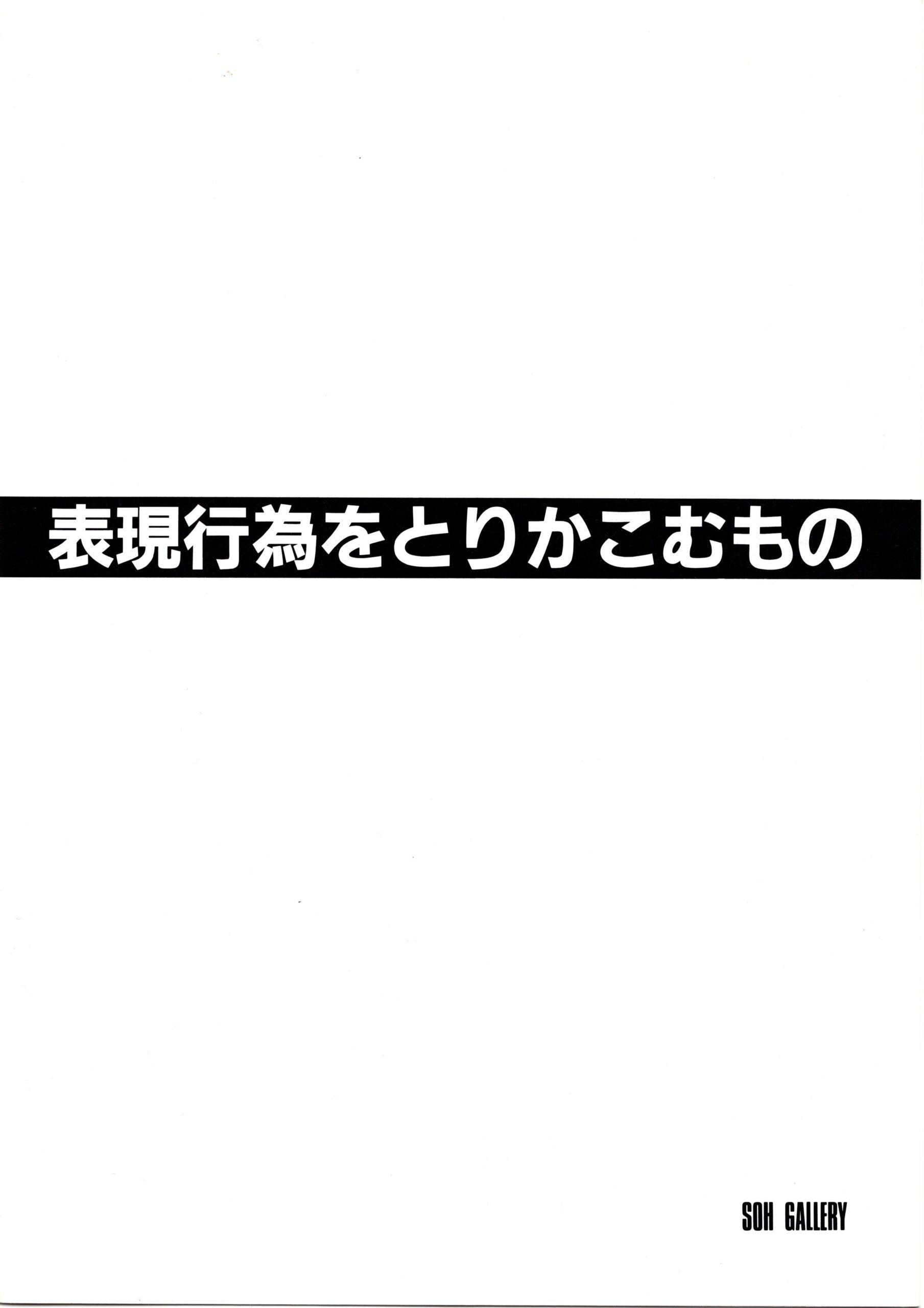 秋元雄史・柳幸典展-場・状況 そして出会い「表現行為をとりかこむもの」