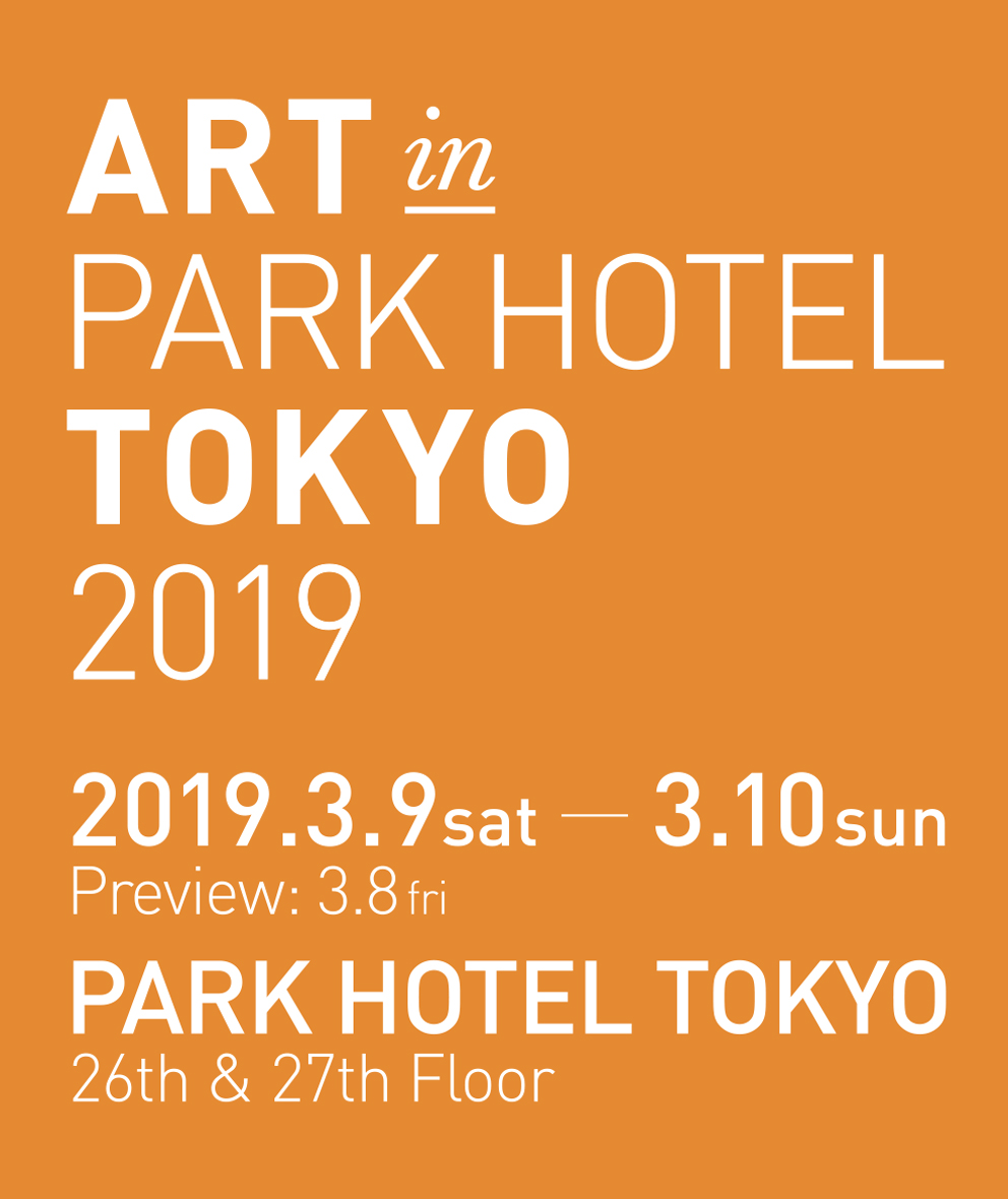 AiPHT2019に参加いたします。