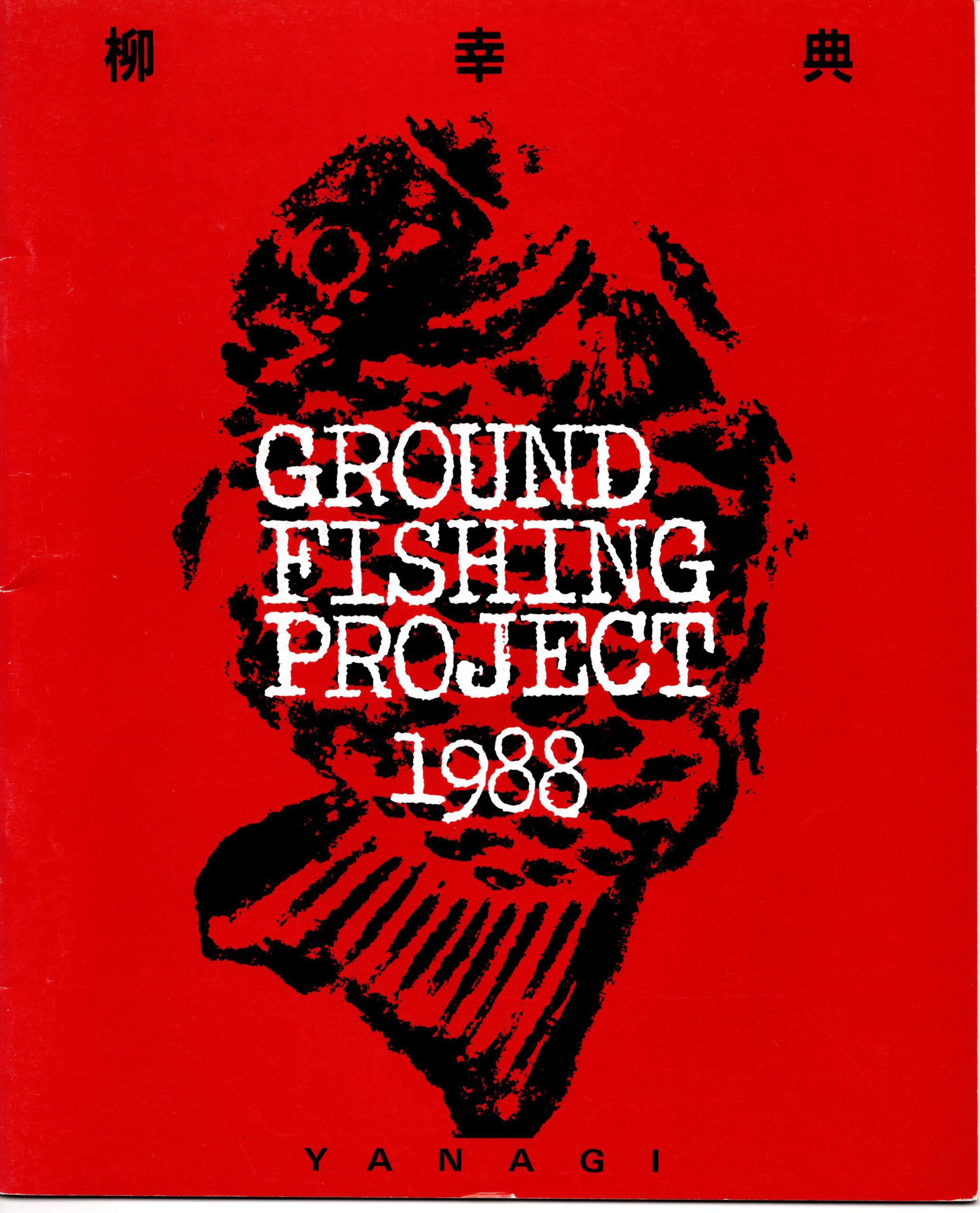 柳幸典 GROUND FISHING PROJECT 1988 ─DOCUMENT─