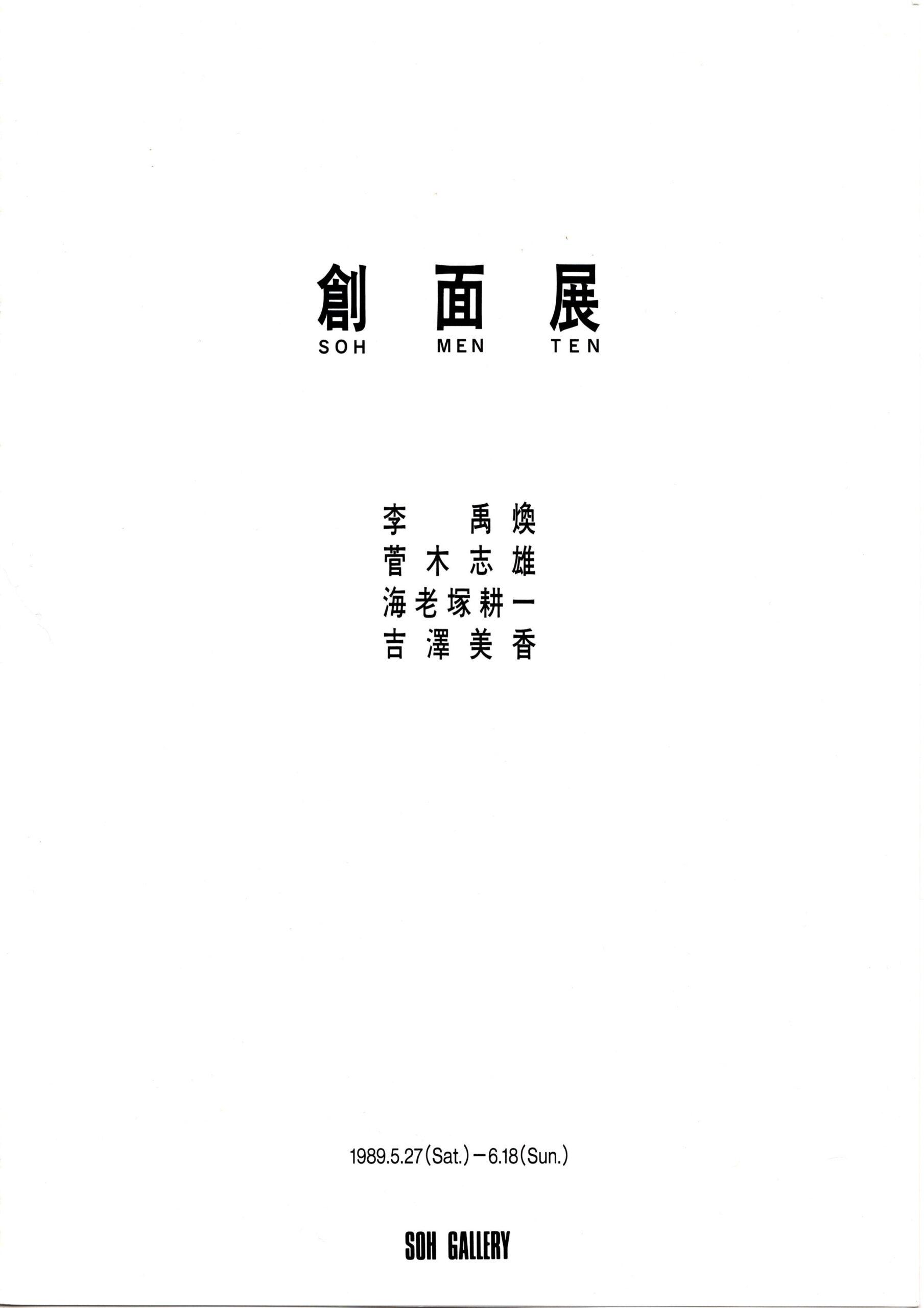 創面展 李禹煥、菅木志雄、海老塚耕一、吉澤美香