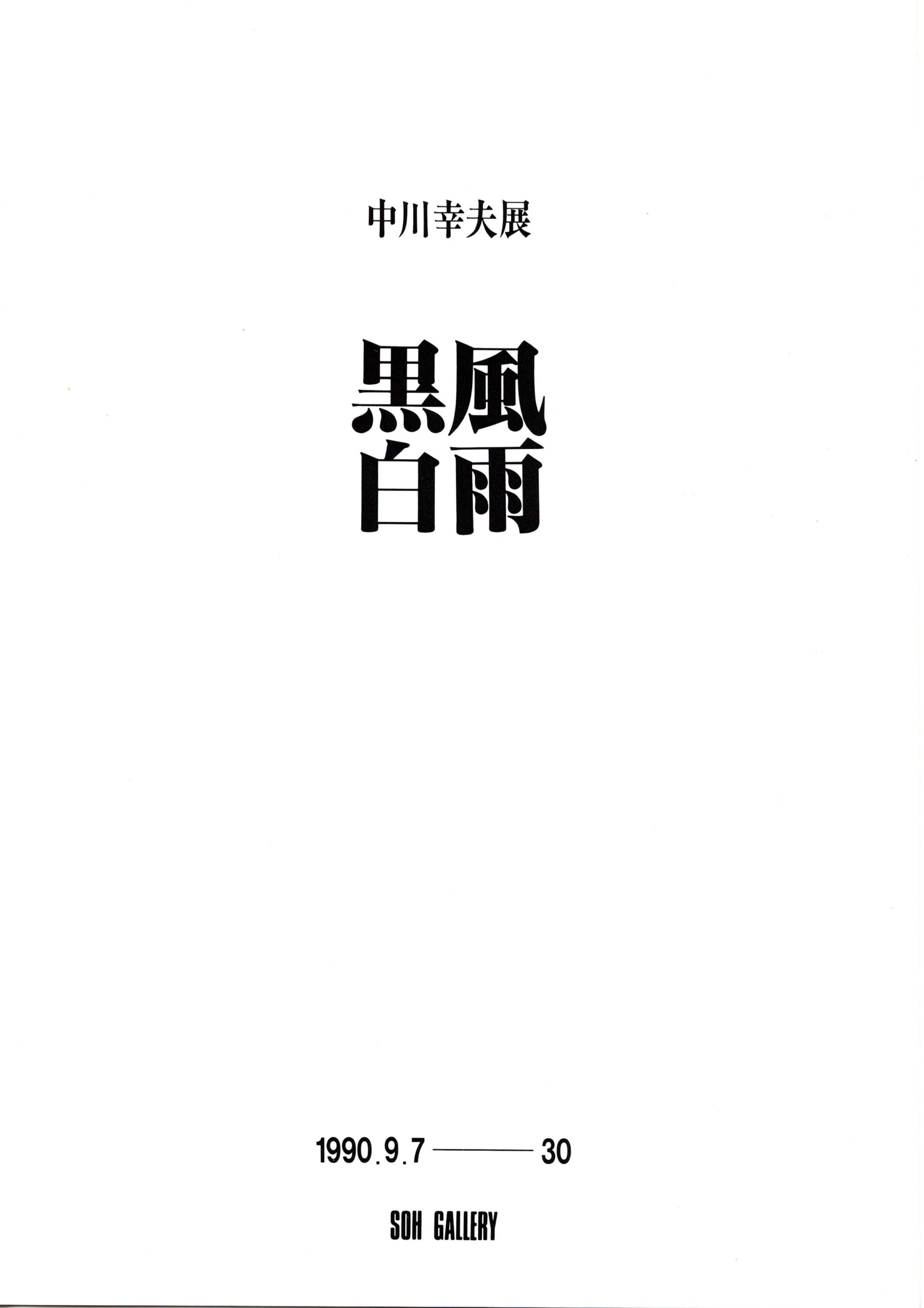 中川幸夫展 黒風白雨
