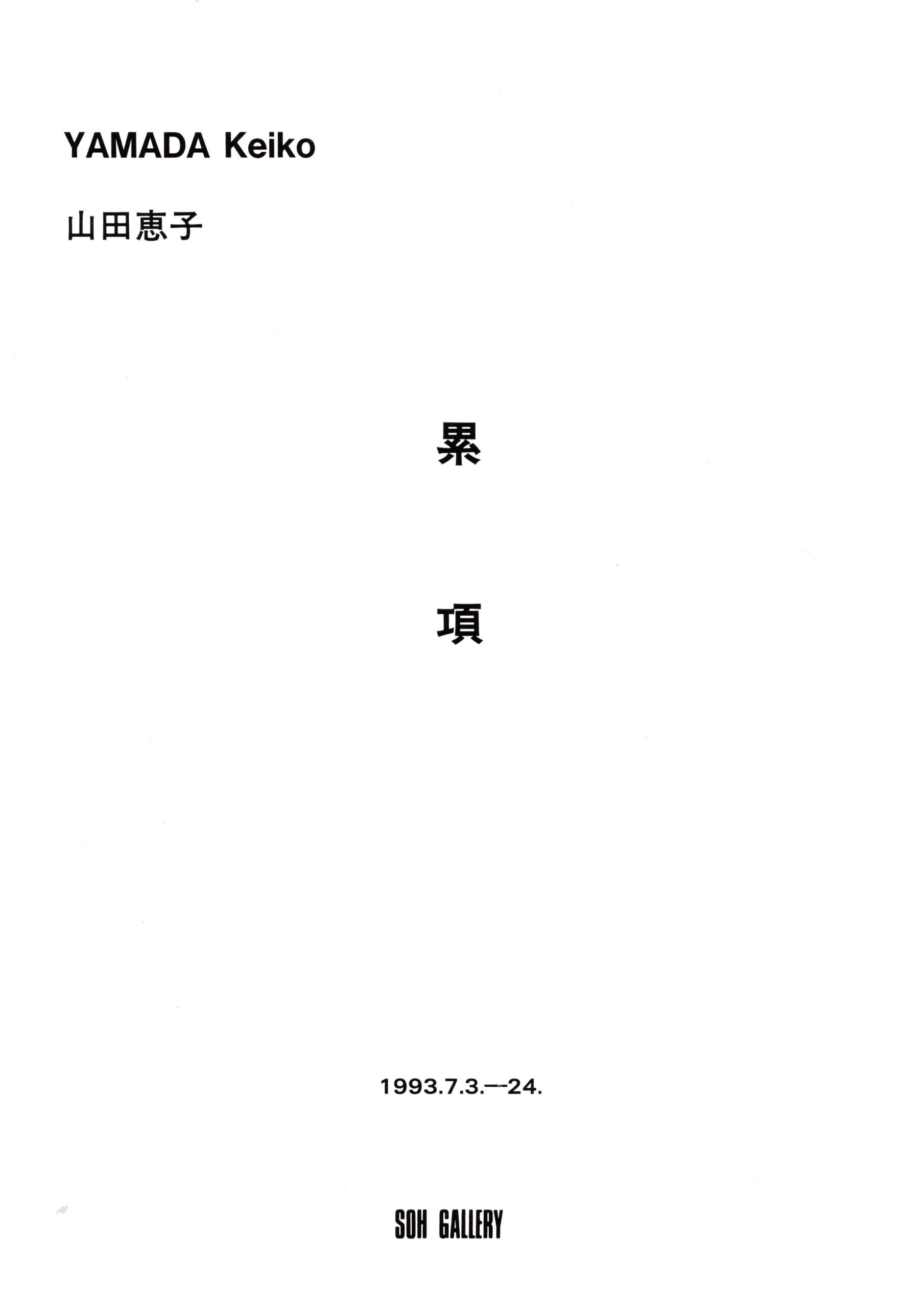 山田恵子展 累項