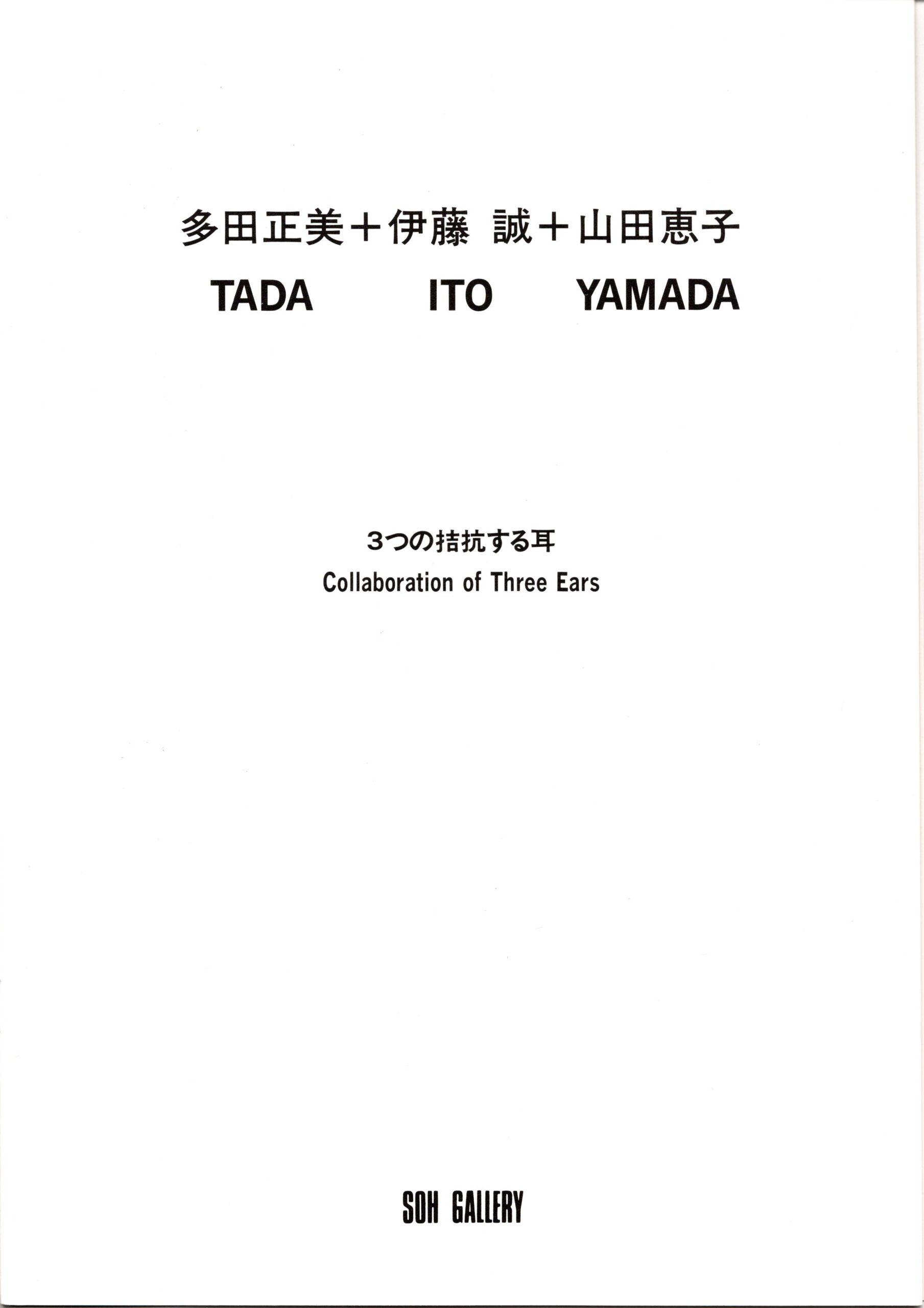 3つの拮抗する耳 多田正美+伊藤誠+山田恵子