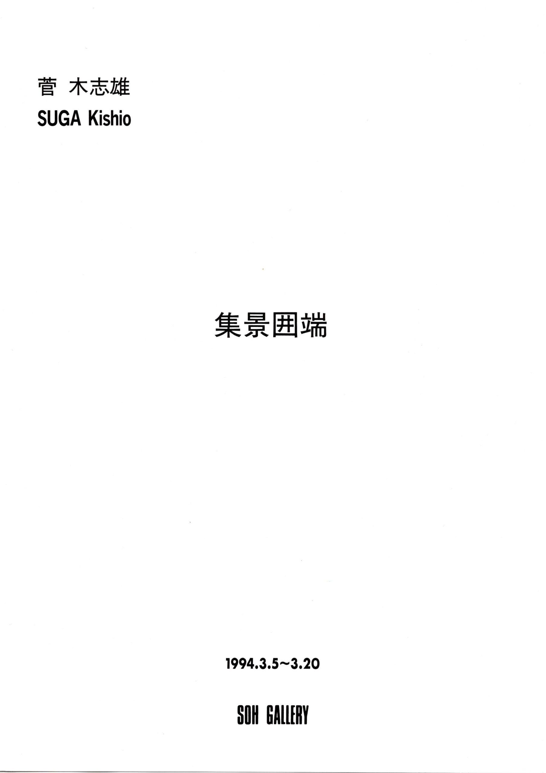 菅木志雄展 集景囲端