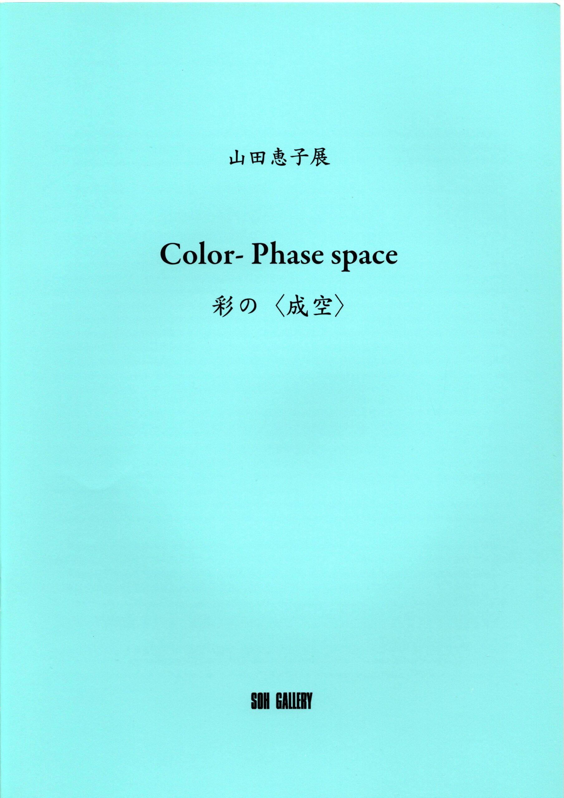山田恵子展 「彩の〈成空〉」