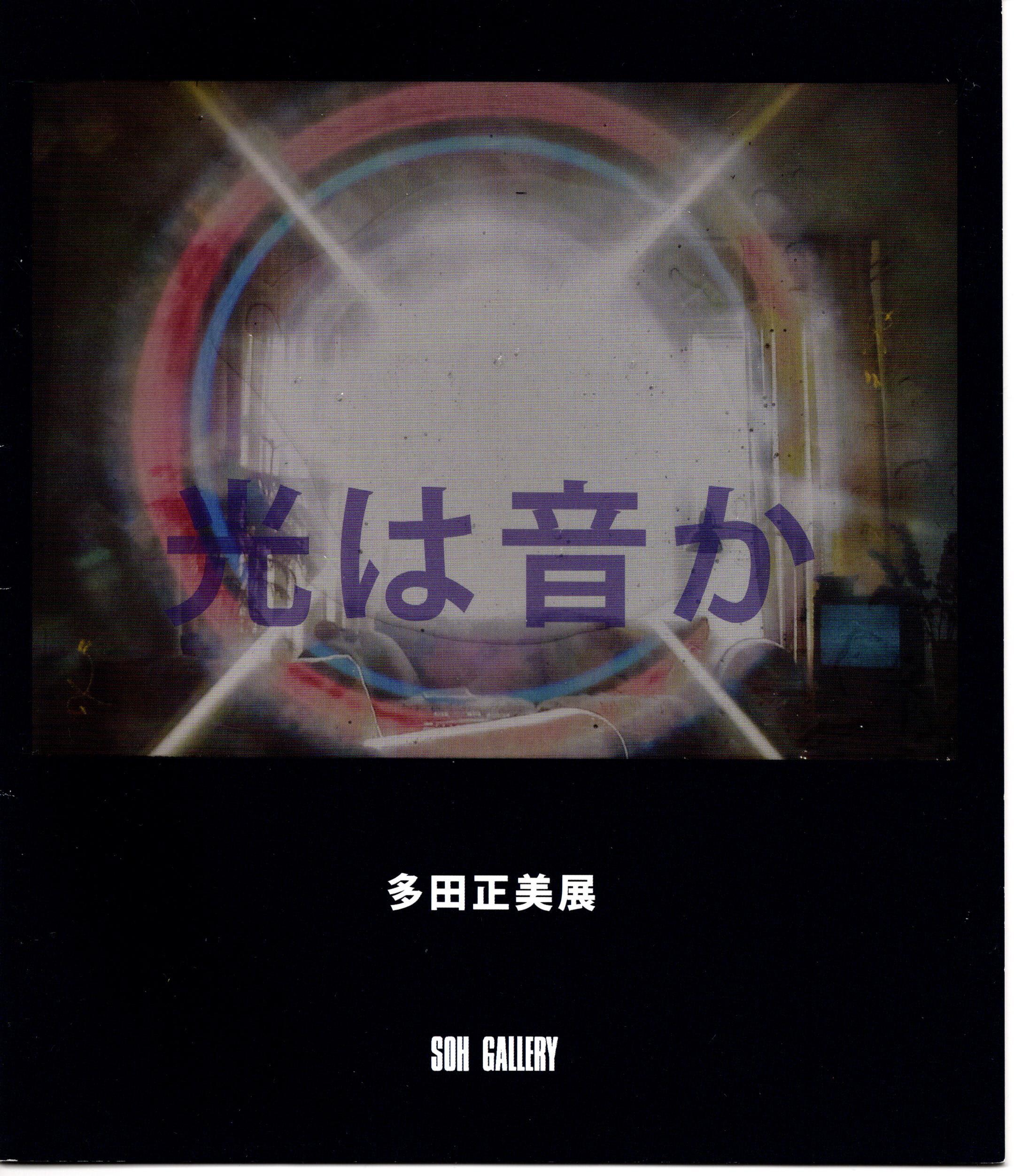 多田正美展 「-光は音か-」