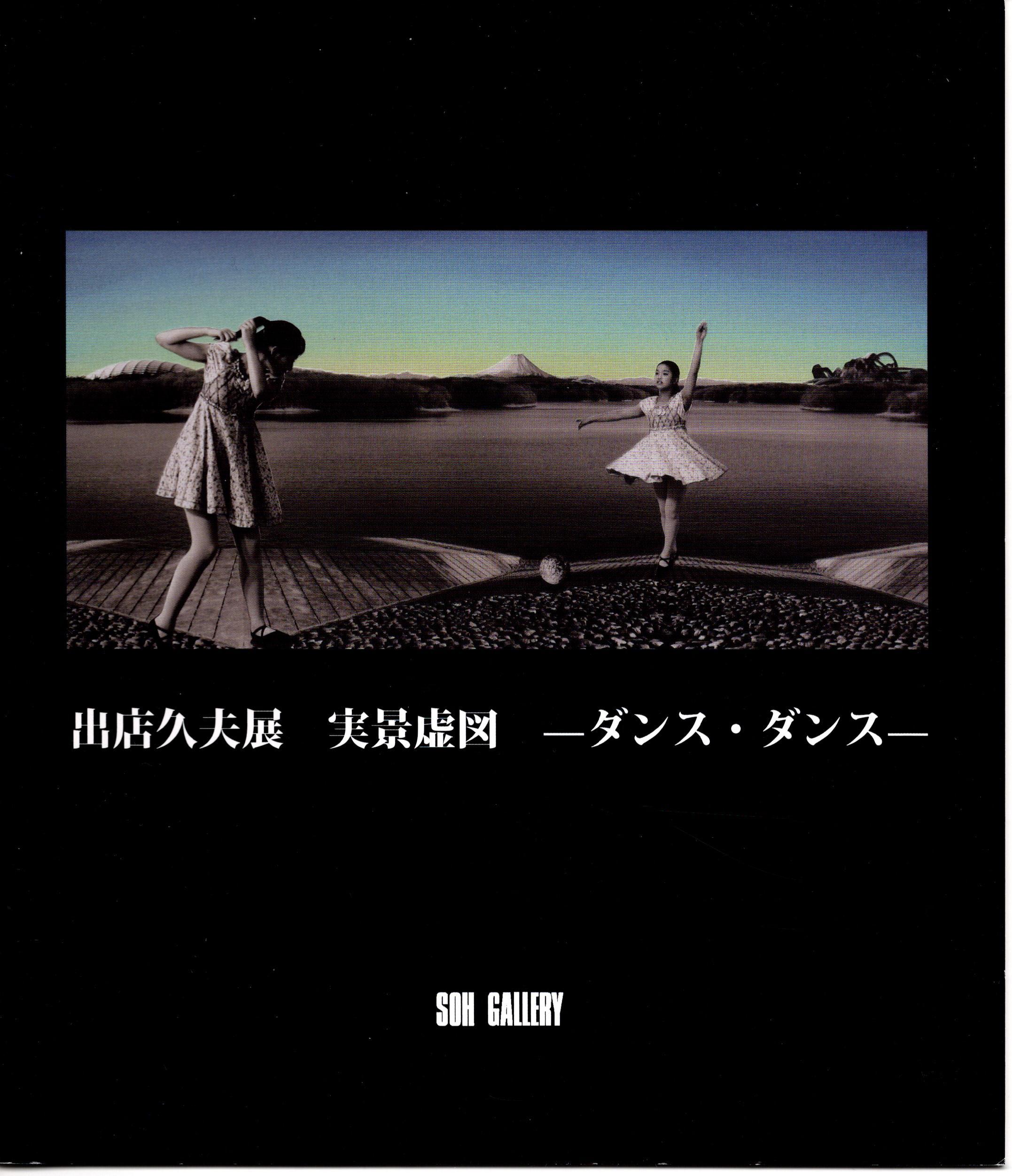 出店久夫展 「実景虚図―ダンス・ダンス―」