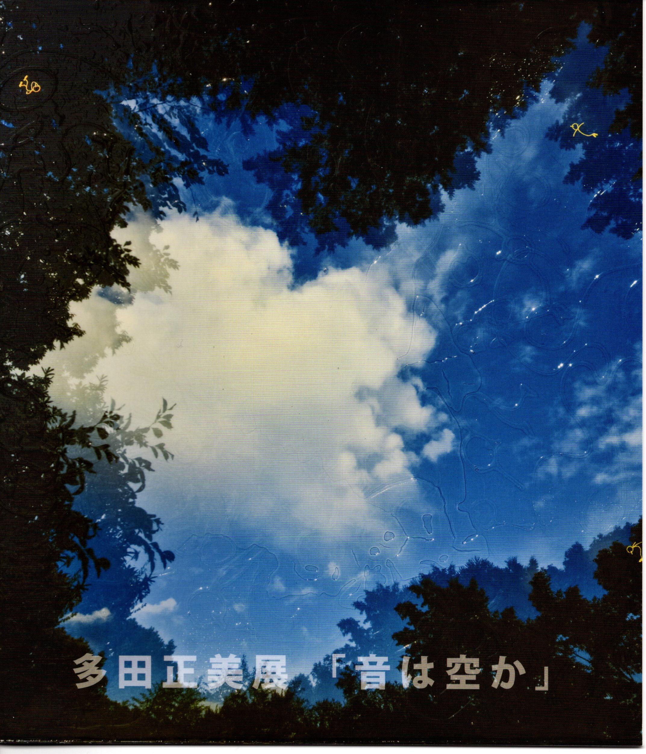 多田正美展 「音は空か」